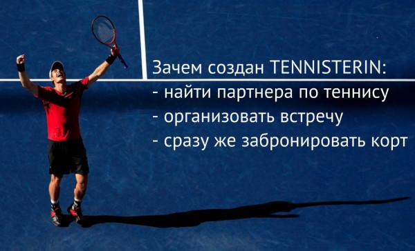 tennisterin