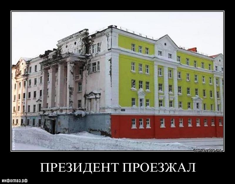 здания с баннером, президент, сочи